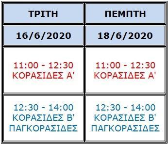 ΠΡΟΓΡΑΜΜΑ 15-19 ΙΟΥΝΙΟΥ VOLLEY 2020