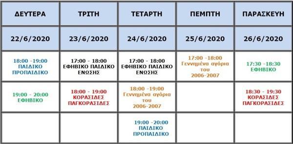 ΠΡΟΓΡΑΜΜΑ 22__26 ΙΟΥΝΙΟΥ 2020